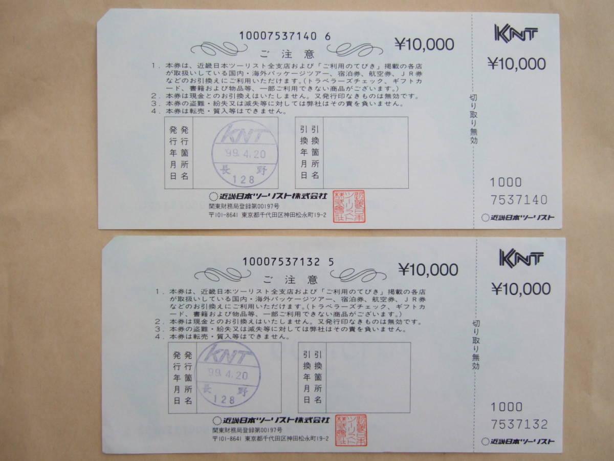 ◆近畿日本ツーリスト 旅行券◆ 10,000円×2枚 20,000円分 <送料込>_画像2