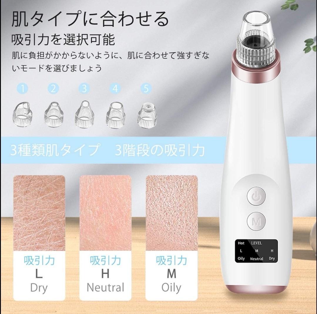 【新品】毛穴吸引器 毛穴ケア 角質ケア 美顔器