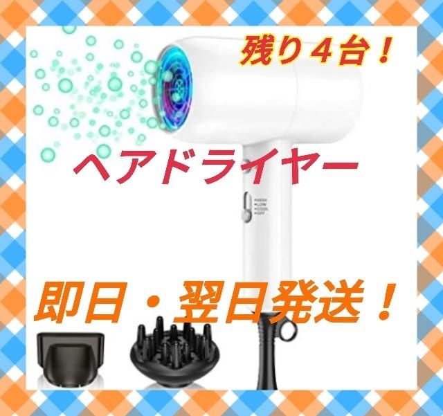 【新品】ヘアドライヤー 高濃度マイナスイオン ヘアケア