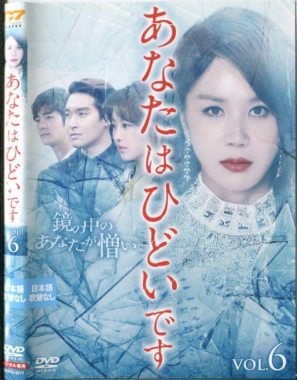 ■B5954 R落DVD「あなたはひどいです VOL.6」ケース無し オム・ジョンファ レンタル落ち_画像1