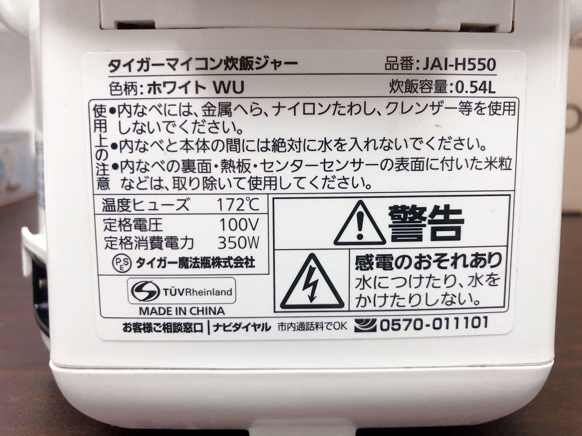 【2012年製】タイガー魔法瓶 JAI-H550(WU)