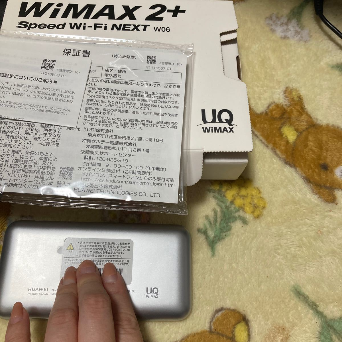 WiMAX2+ ポケットWi-Fi
