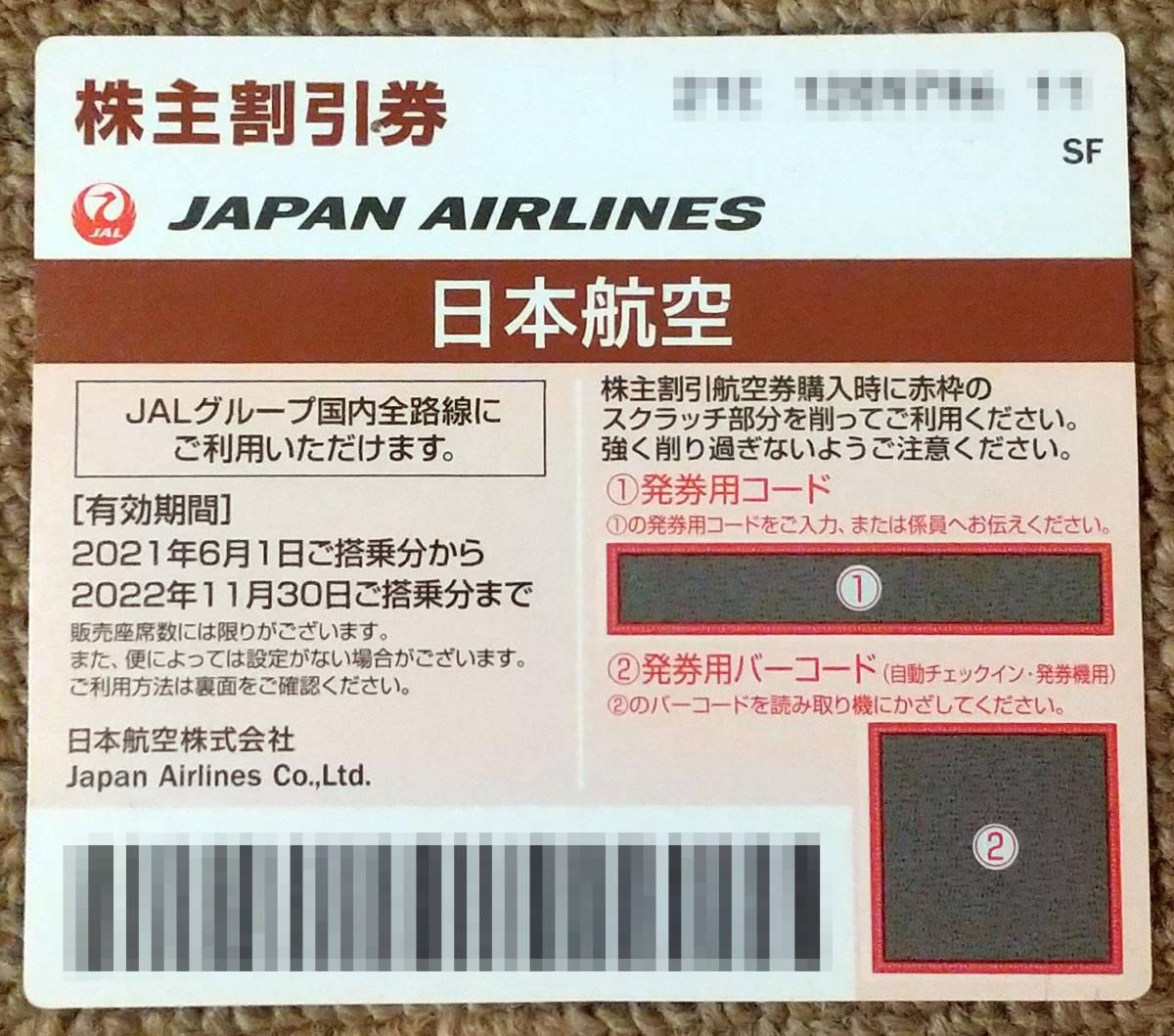 最新 JAL 日本航空 株主優待券 株主割引券 1枚 期限2022/11/30まで有効 未使用_画像1
