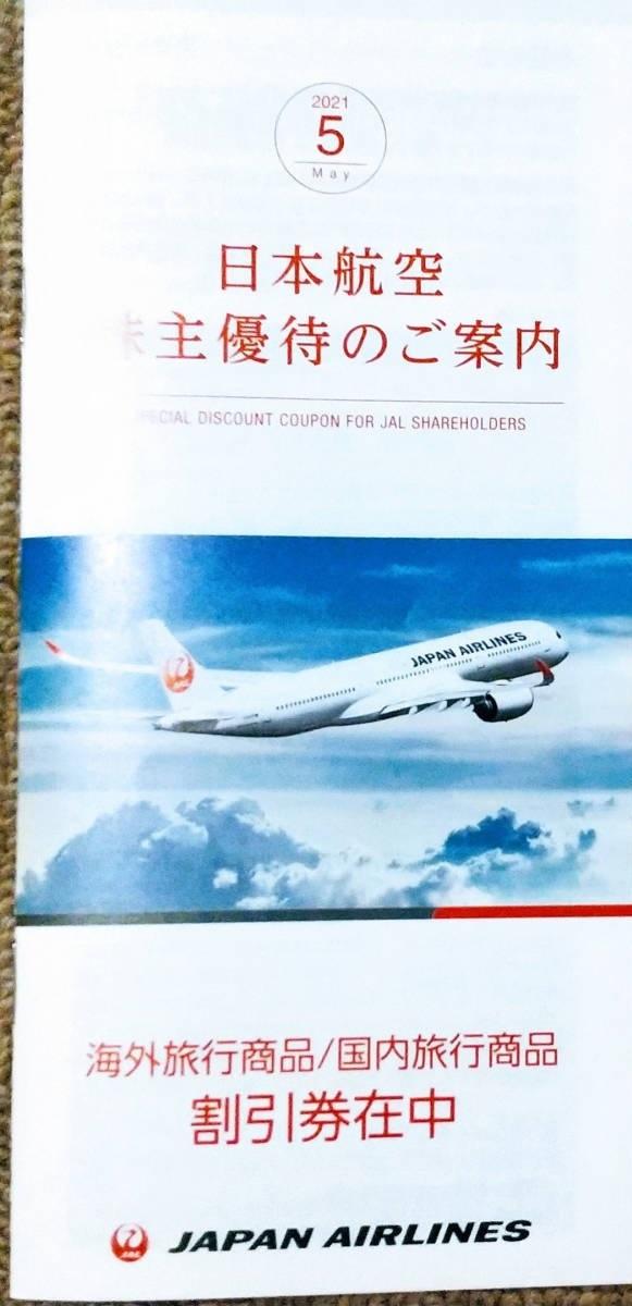 最新 JAL 日本航空 株主優待券 株主割引券 1枚 期限2022/11/30まで有効 未使用_画像2