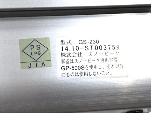 1円 Snow Peak GS-230 ギガパワーツーバーナー マルチファンクションテーブル竹 等 アウトドア用品 まとめセット_画像7
