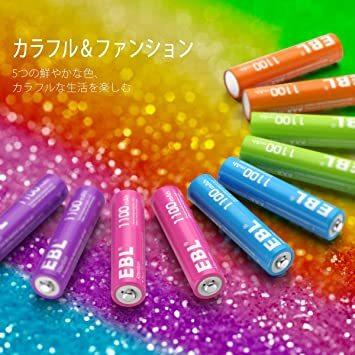 ★2時間セール価格★単4電池1100mAh 10本パック EBL 単4形充電池 カラフル充電式ニッケル水素電池1100mAh 1_画像4