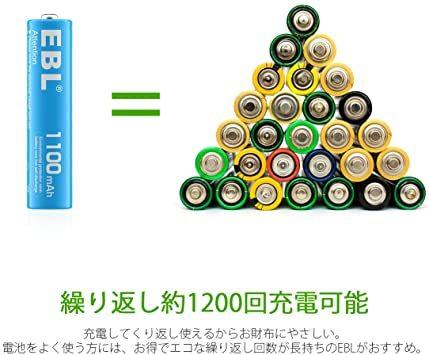 ★2時間セール価格★単4電池1100mAh 10本パック EBL 単4形充電池 カラフル充電式ニッケル水素電池1100mAh 1_画像2