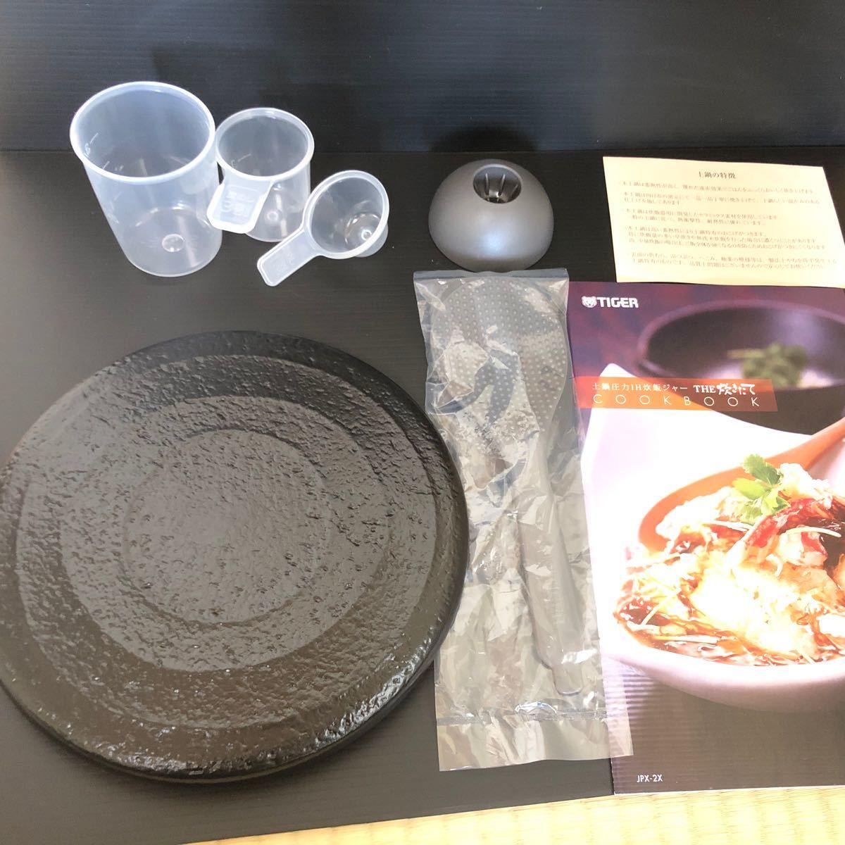 未使用 最高級 タイガー魔法瓶 土鍋圧力IH炊飯器 GRAND X JPX-062X 土鍋