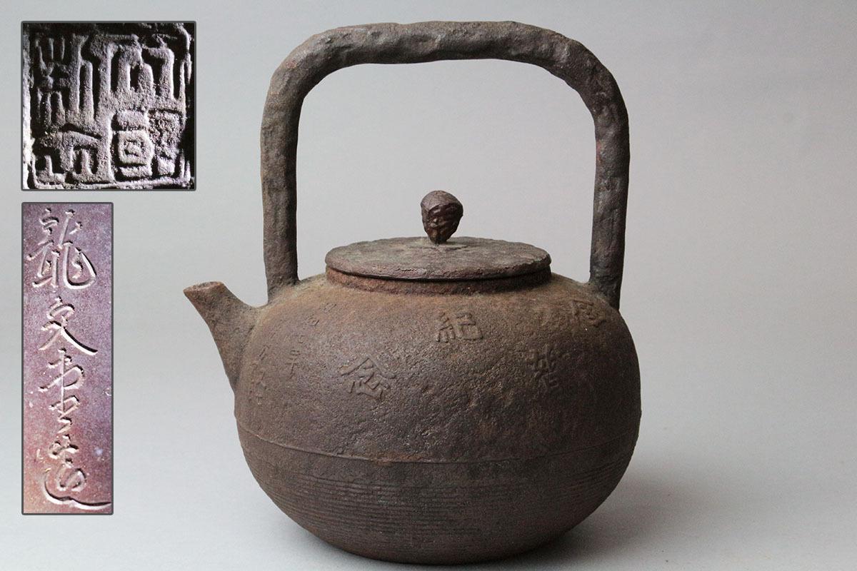 645 大國製 土器式 鉄風銅蓋 鉄瓶 煎茶道具