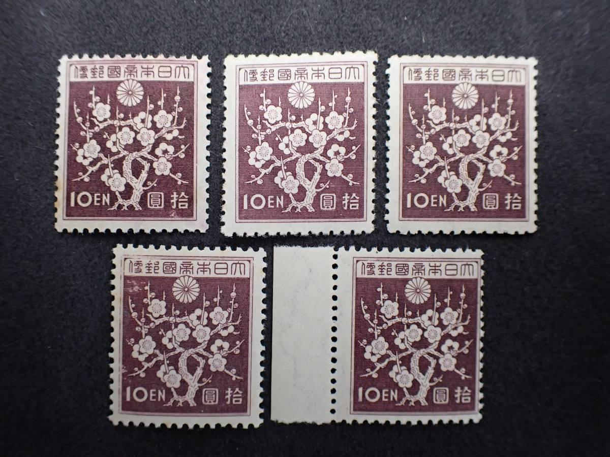 ◆希少◆日本切手 1939年 第1次昭和切手 10円 梅花模様 未使用 バラ計5枚◆美品◆