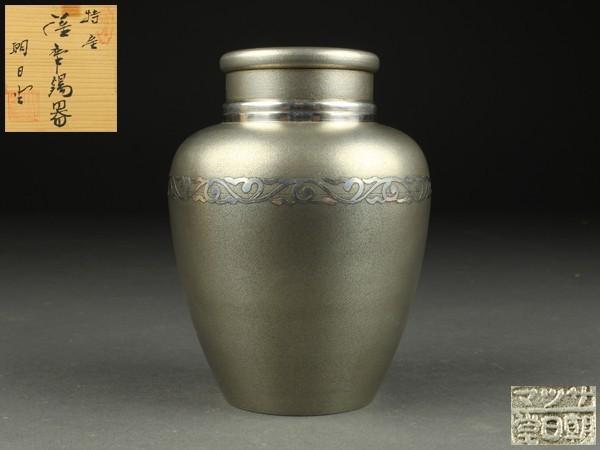 【宇】EB152 薩摩錫 朝日堂造 錫製 茶入 茶心壷 共箱 煎茶道具