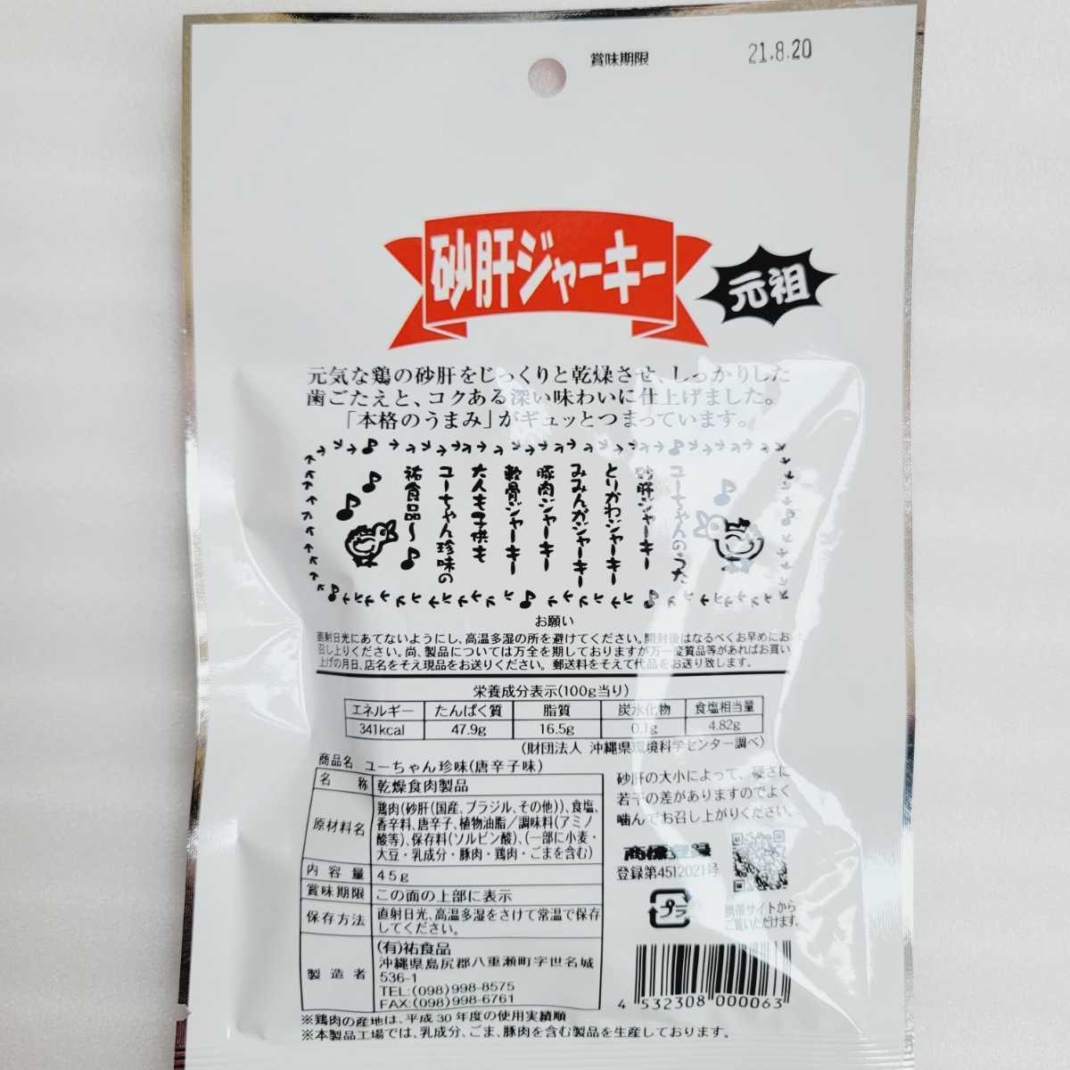 おつまみ、おやつに 沖縄 とり皮・砂肝ジャーキー (胡椒・唐辛子)セット * 鶏皮 揚げ お菓子詰め合わせ _画像2