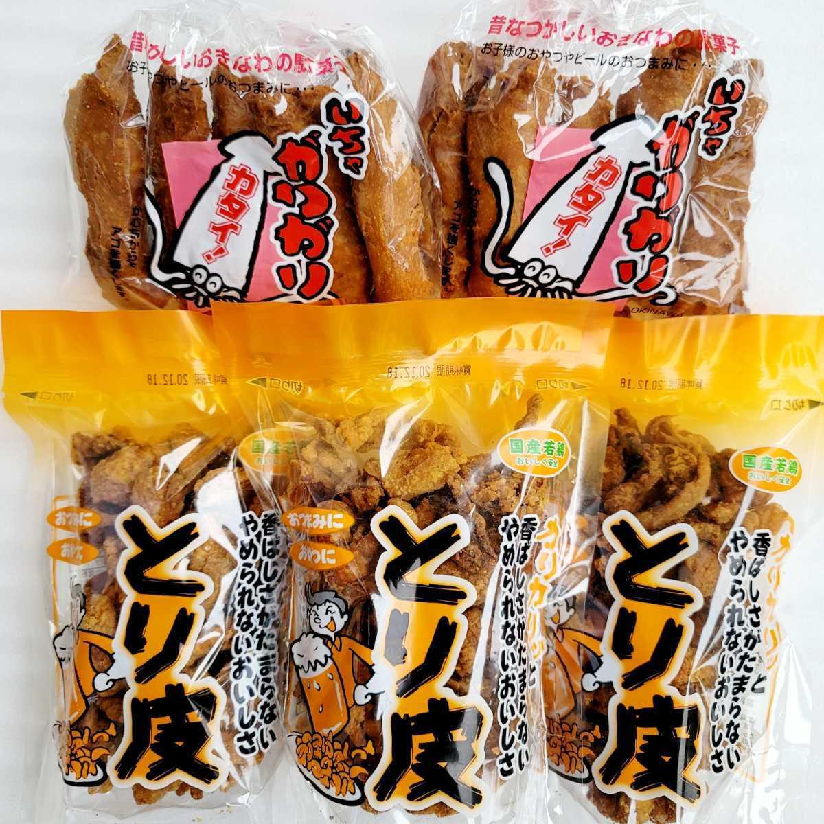 おつまみ、おやつに 沖縄 とり皮・いちゃがりがり セット * お菓子詰め合わせ 鶏皮揚げ_画像1