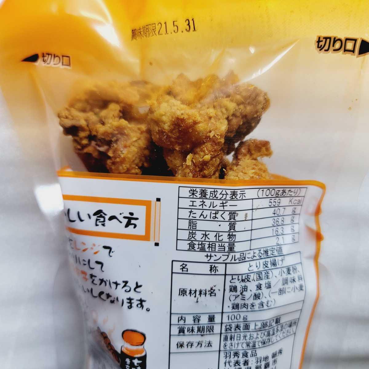 おつまみ、おやつに 沖縄 とり皮 揚げ 12袋 セット  * お菓子 詰め合わせ 鶏皮_画像2