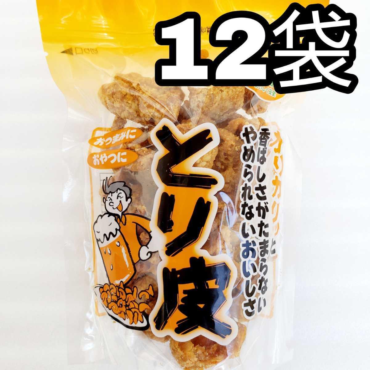 おつまみ、おやつに 沖縄 とり皮 揚げ 12袋 セット  * お菓子 詰め合わせ 鶏皮_画像1