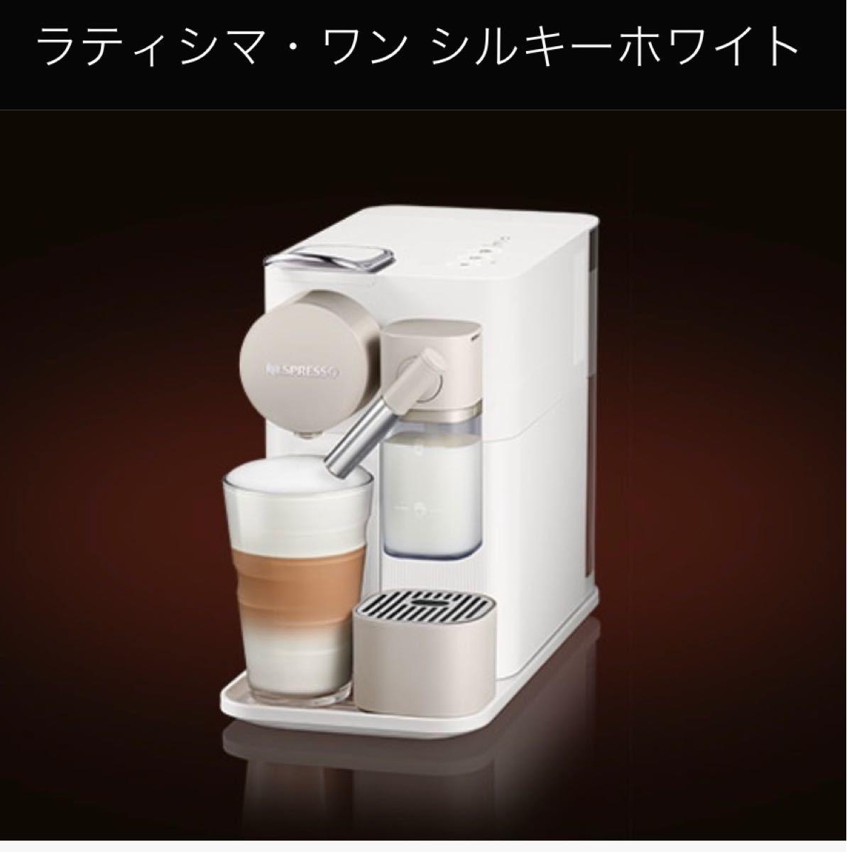 コーヒーメーカー ネスプレッソ