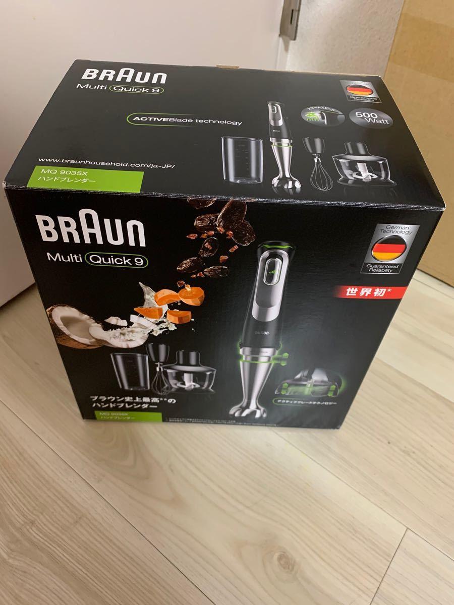 BRAUN ブラウンハンドブレンダー mq9035x 最新モデル最高機能 フルセット 新品未開封