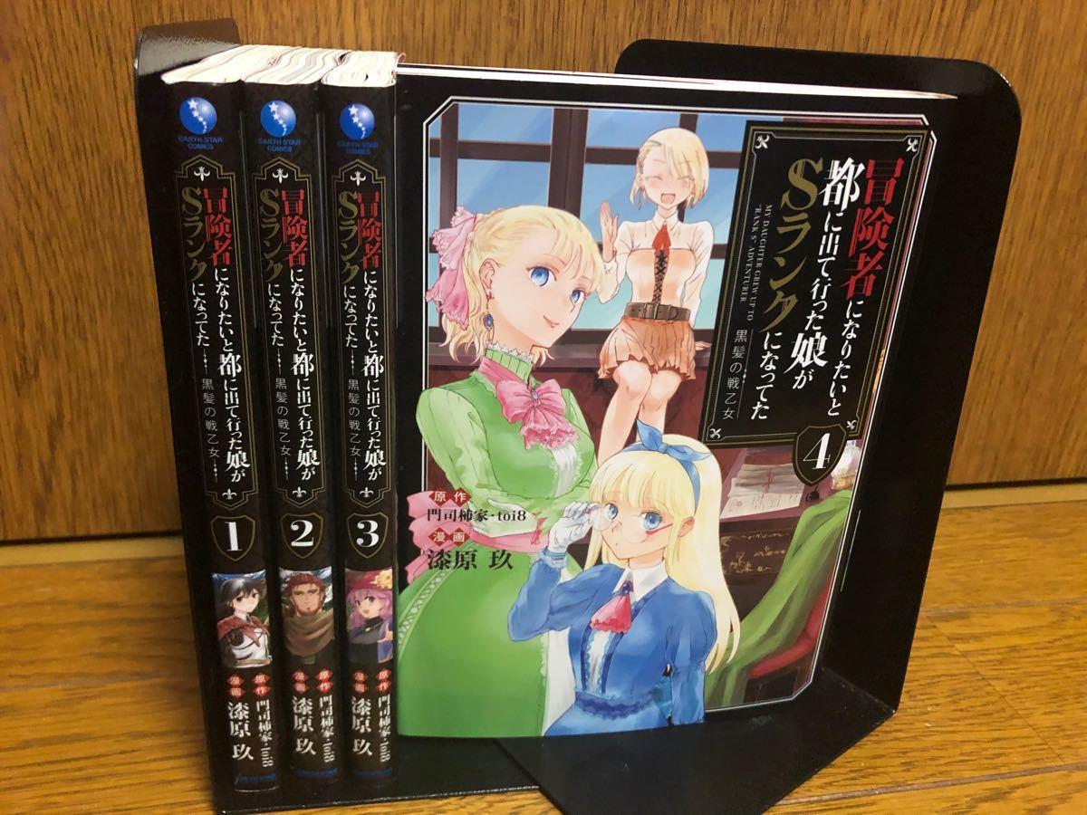 【全巻初版】冒険者になりたいと都に出て行った娘がSランクになっていた全巻1〜4巻