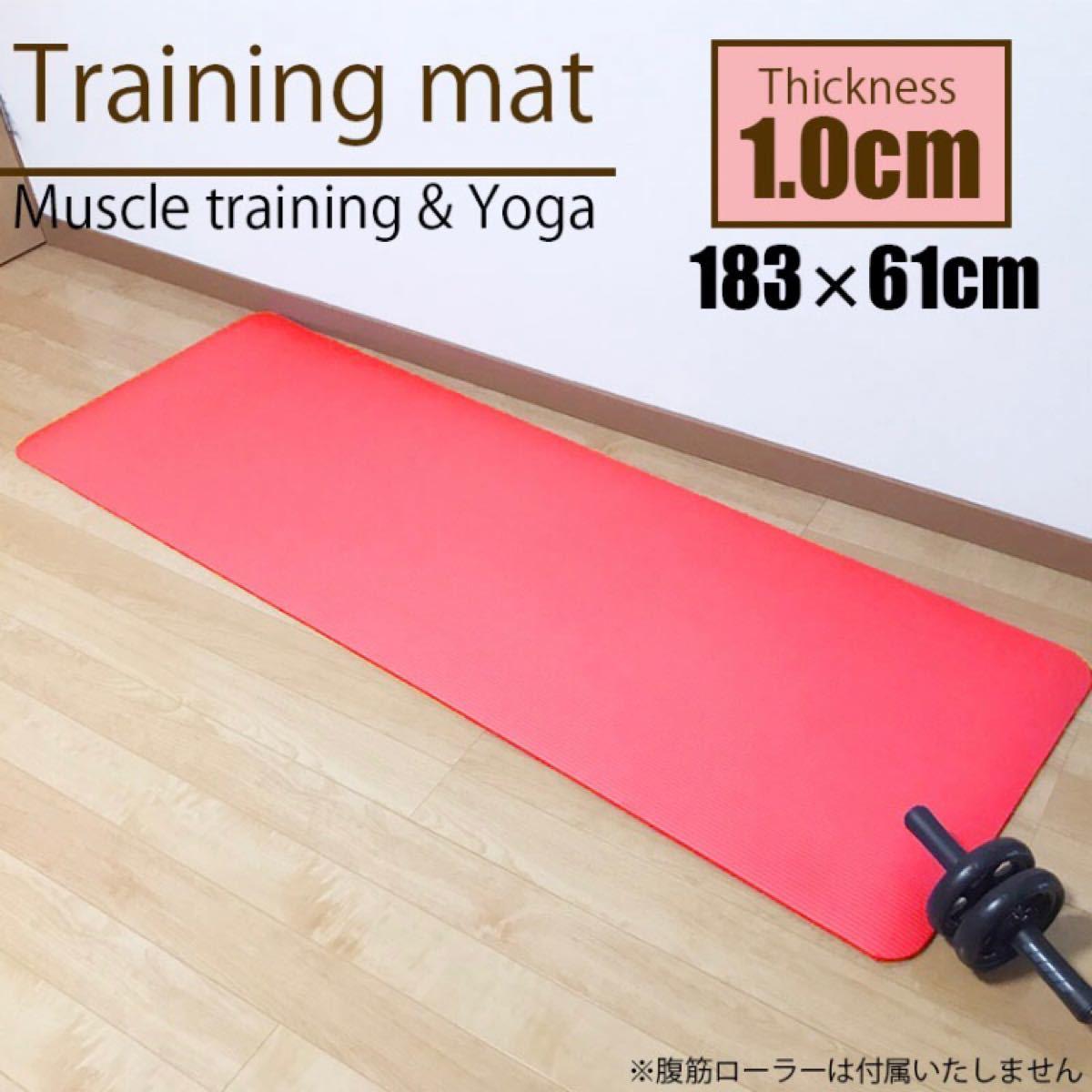 ヨガマット トレーニングマット 厚さ1.0cm 柔らか素材 183X61cm 赤