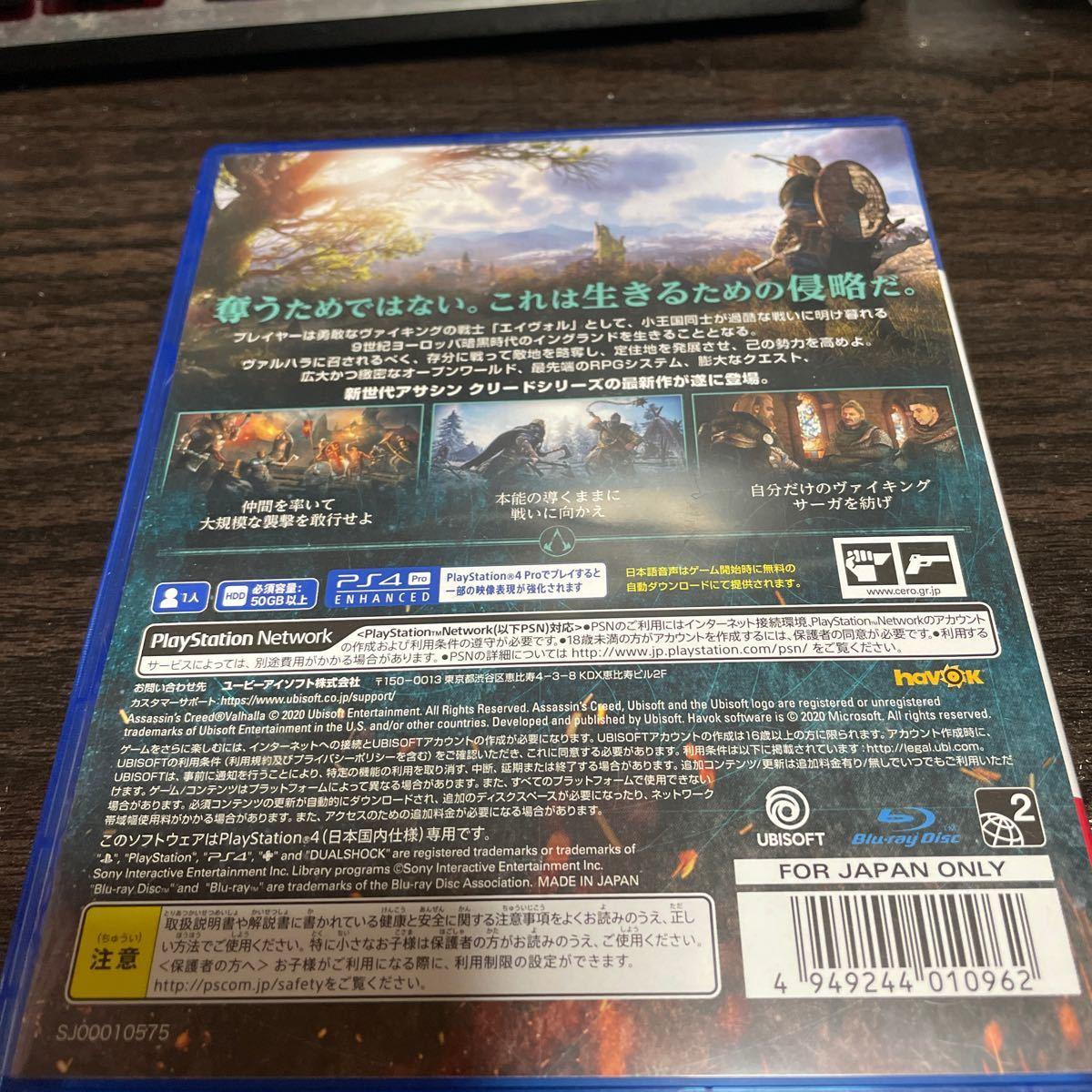 【PS4】 アサシン クリード ヴァルハラ [通常版] 中古品