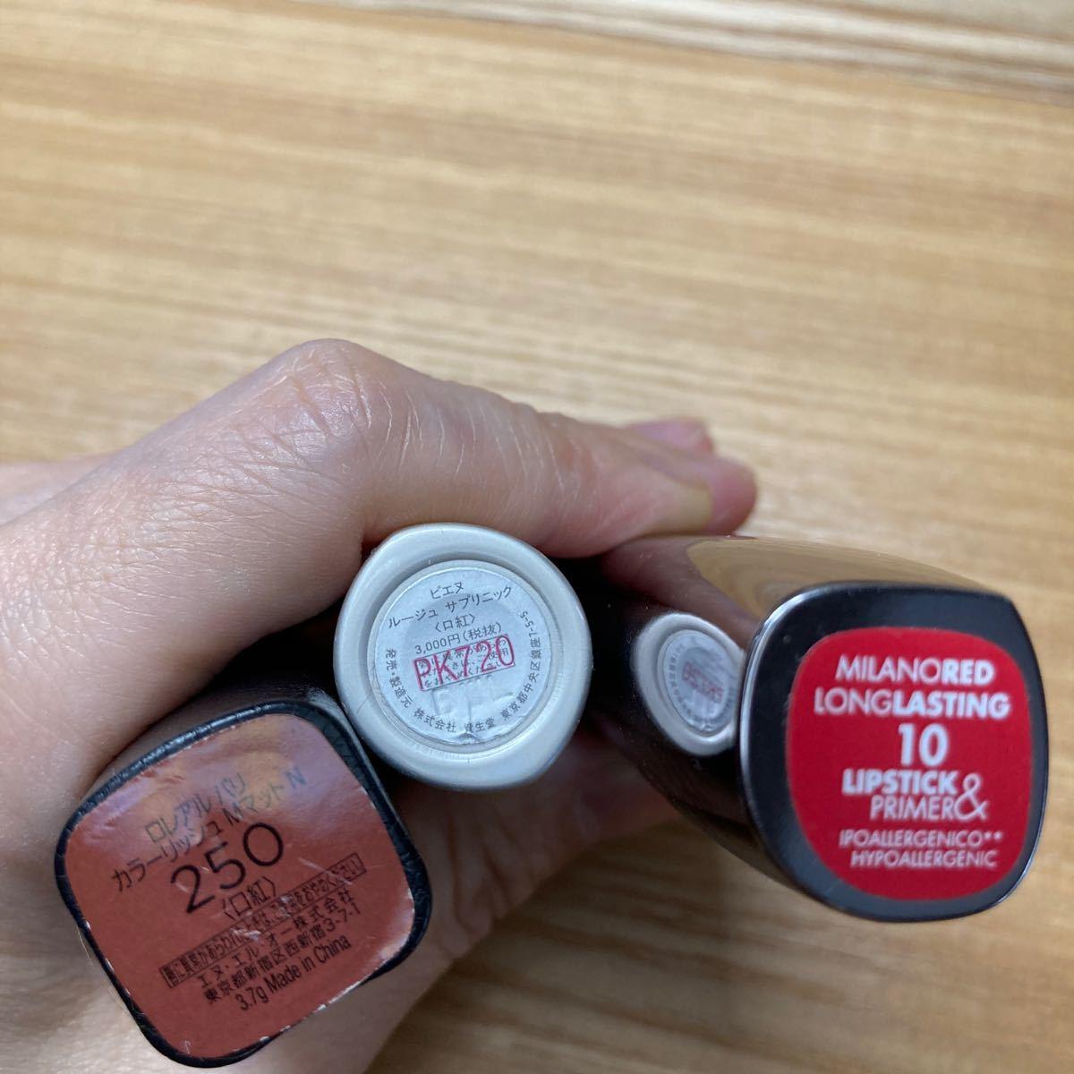 口紅 リップスティック 3本セット 大人系の便利な色