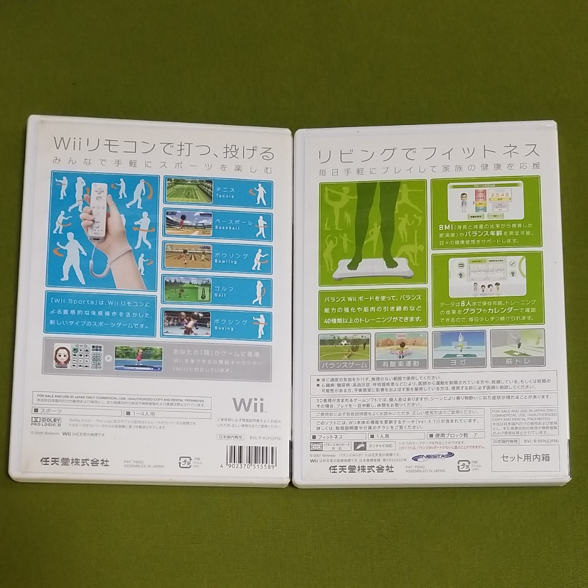 Wiiスポーツ Wii Fit 2本セット