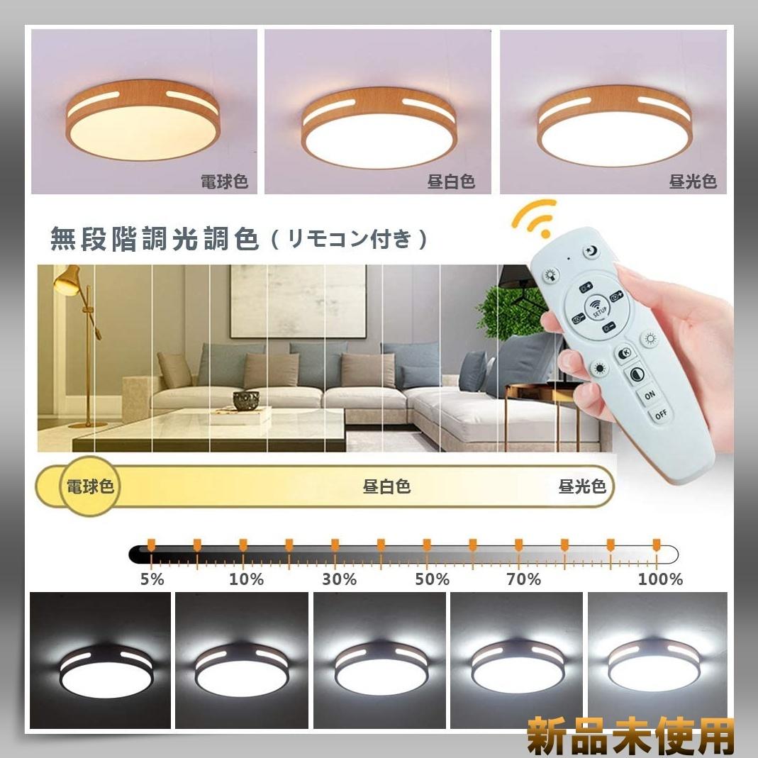 LEDシーリングライト 30W 天井照明器具 木目調 和風 薄型 シーリングライト 無段階調光調色 リモコン付き_画像5