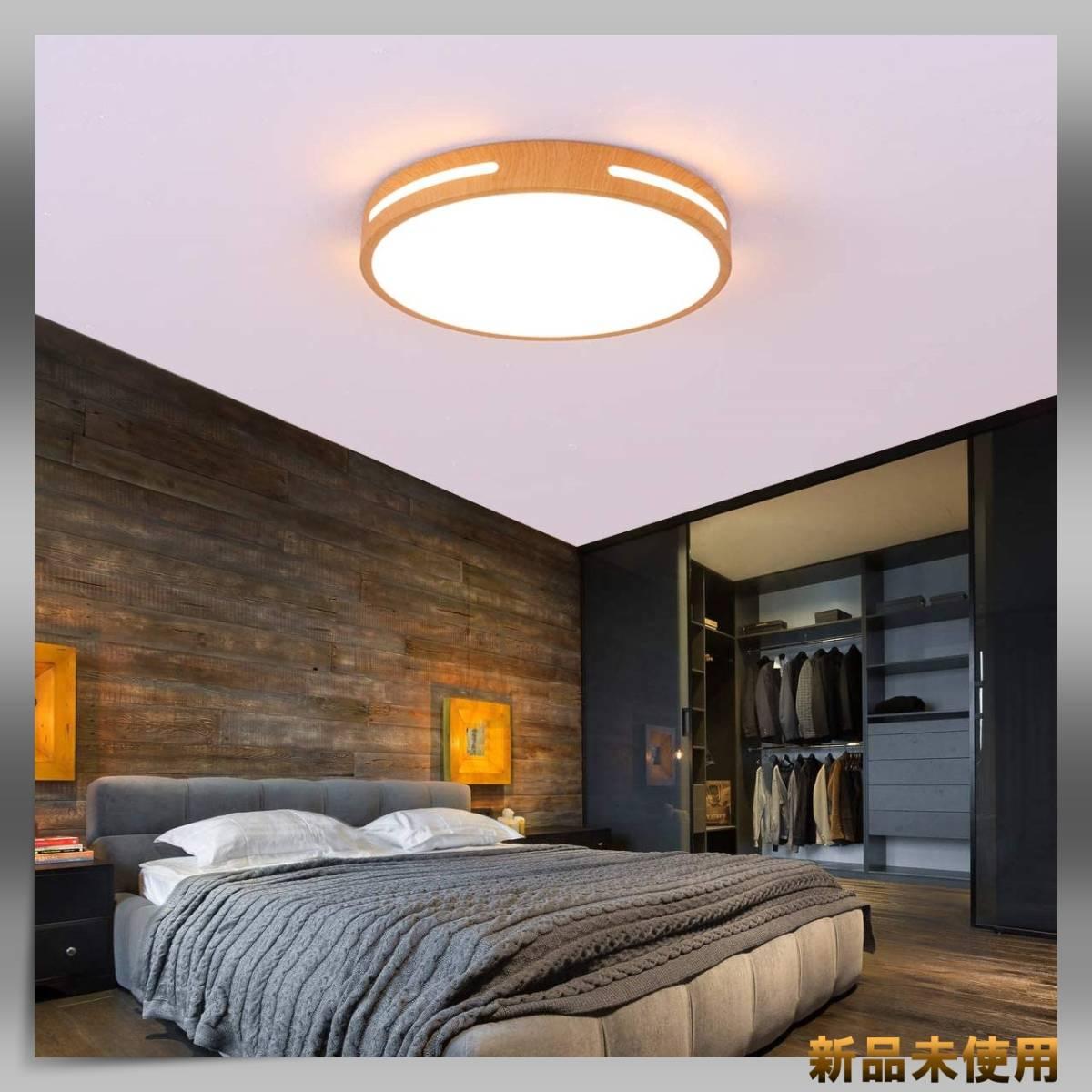 LEDシーリングライト 30W 天井照明器具 木目調 和風 薄型 シーリングライト 無段階調光調色 リモコン付き_画像7