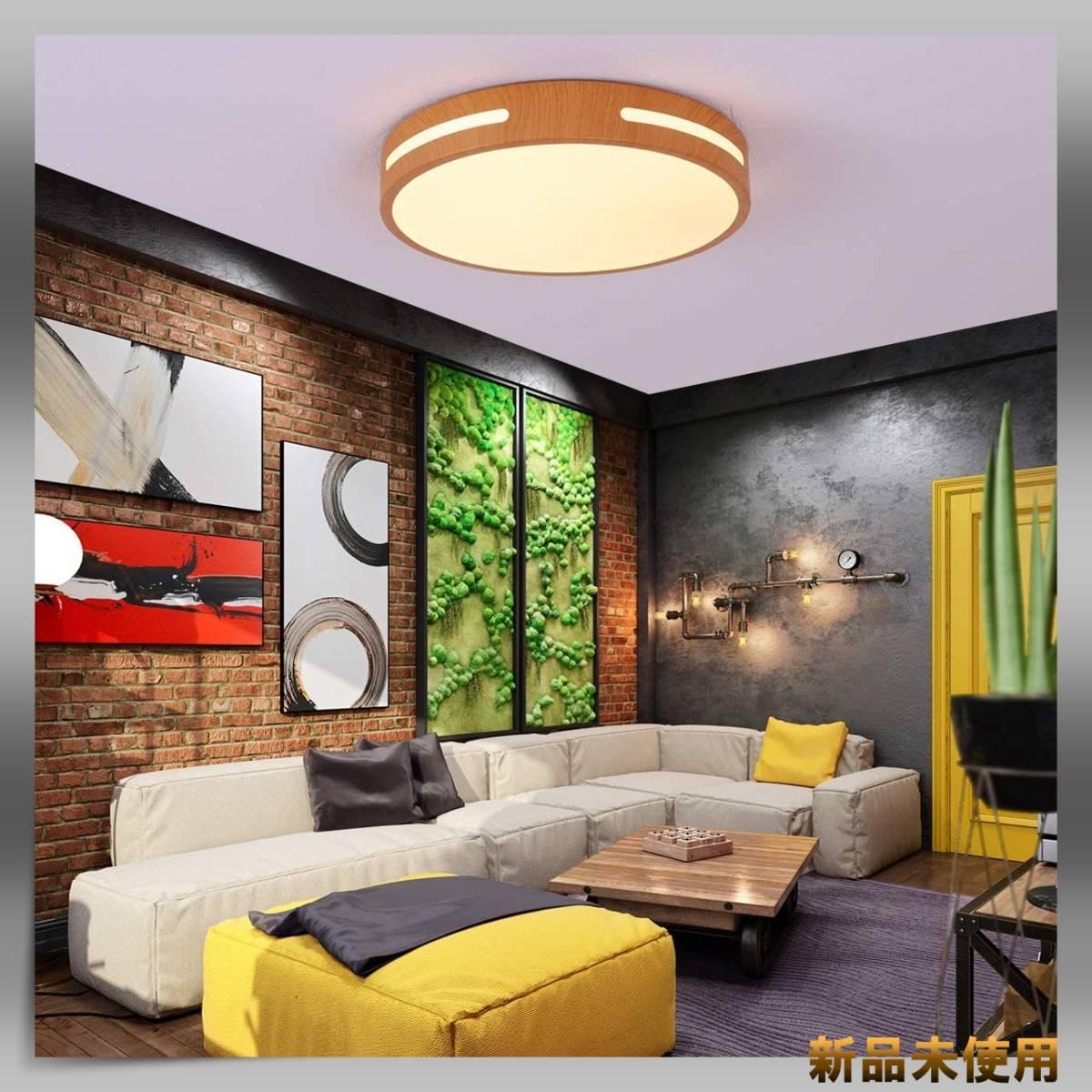 LEDシーリングライト 30W 天井照明器具 木目調 和風 薄型 シーリングライト 無段階調光調色 リモコン付き_画像9
