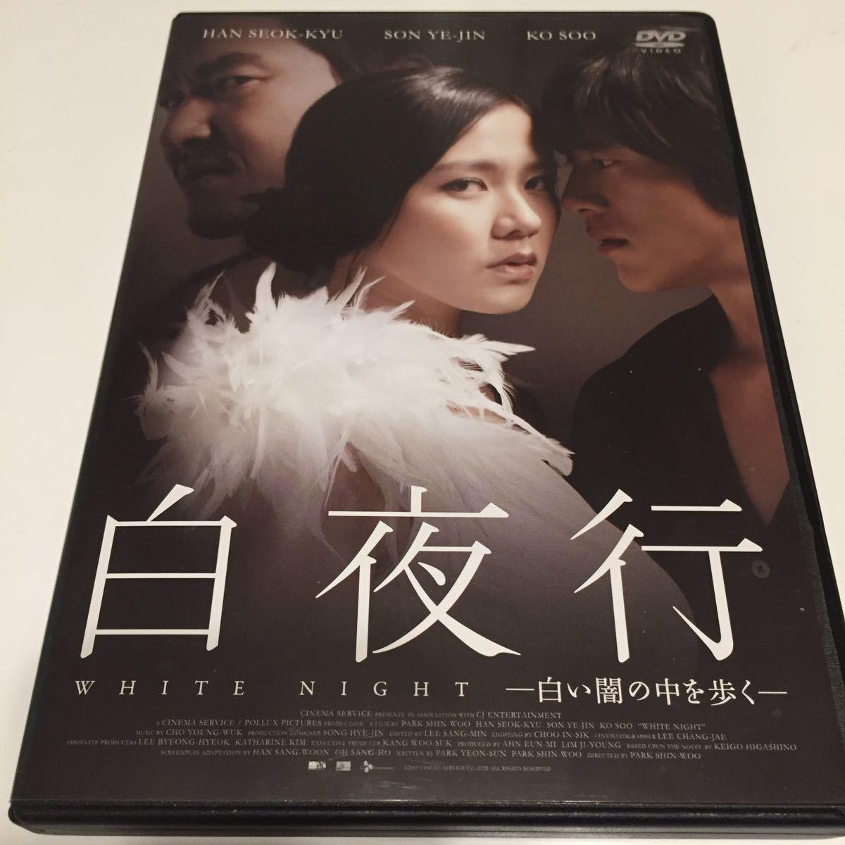 白夜行 DVD  韓国映画 東野圭吾原作 ソン・イェジン