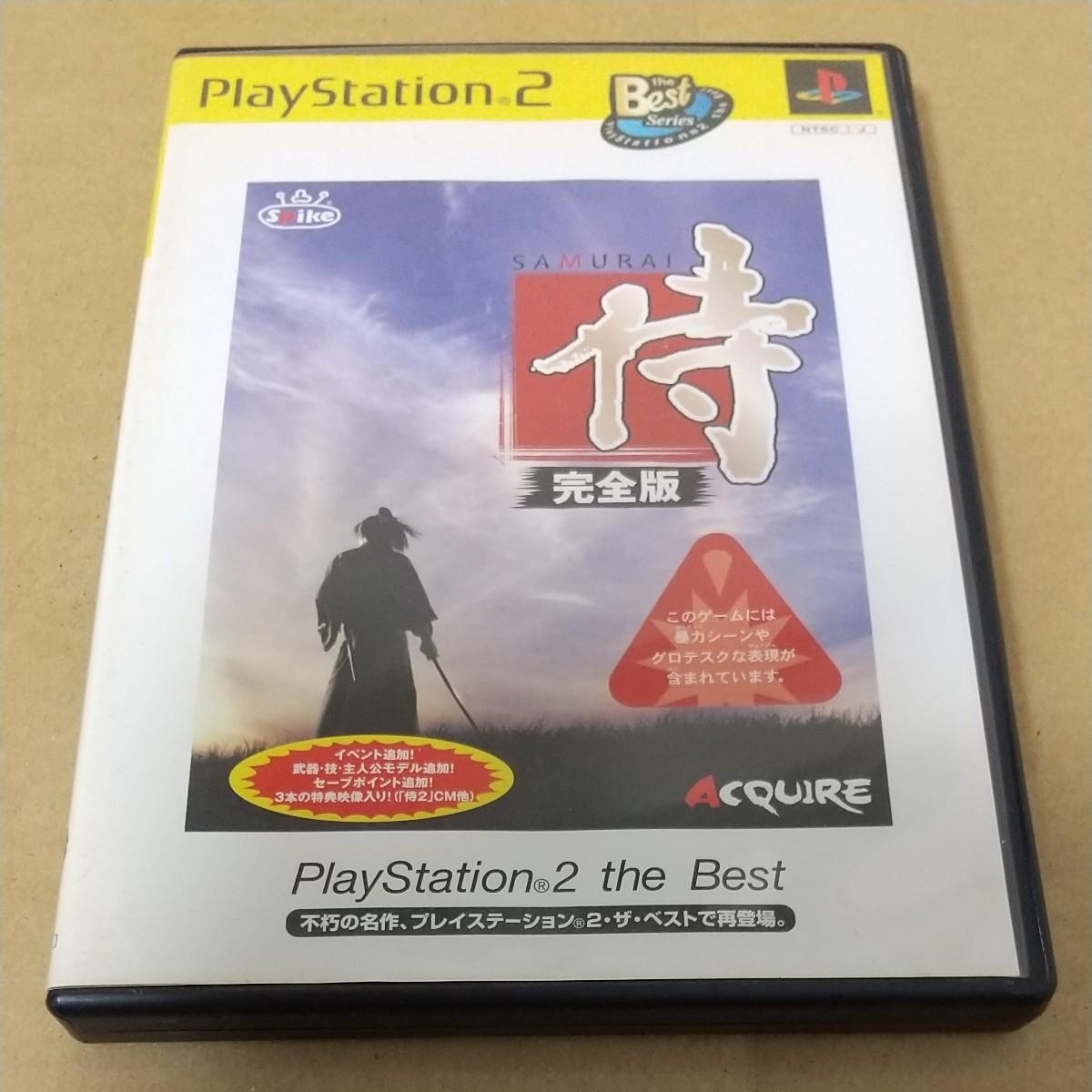 PS2 侍 PlayStation2 完全版