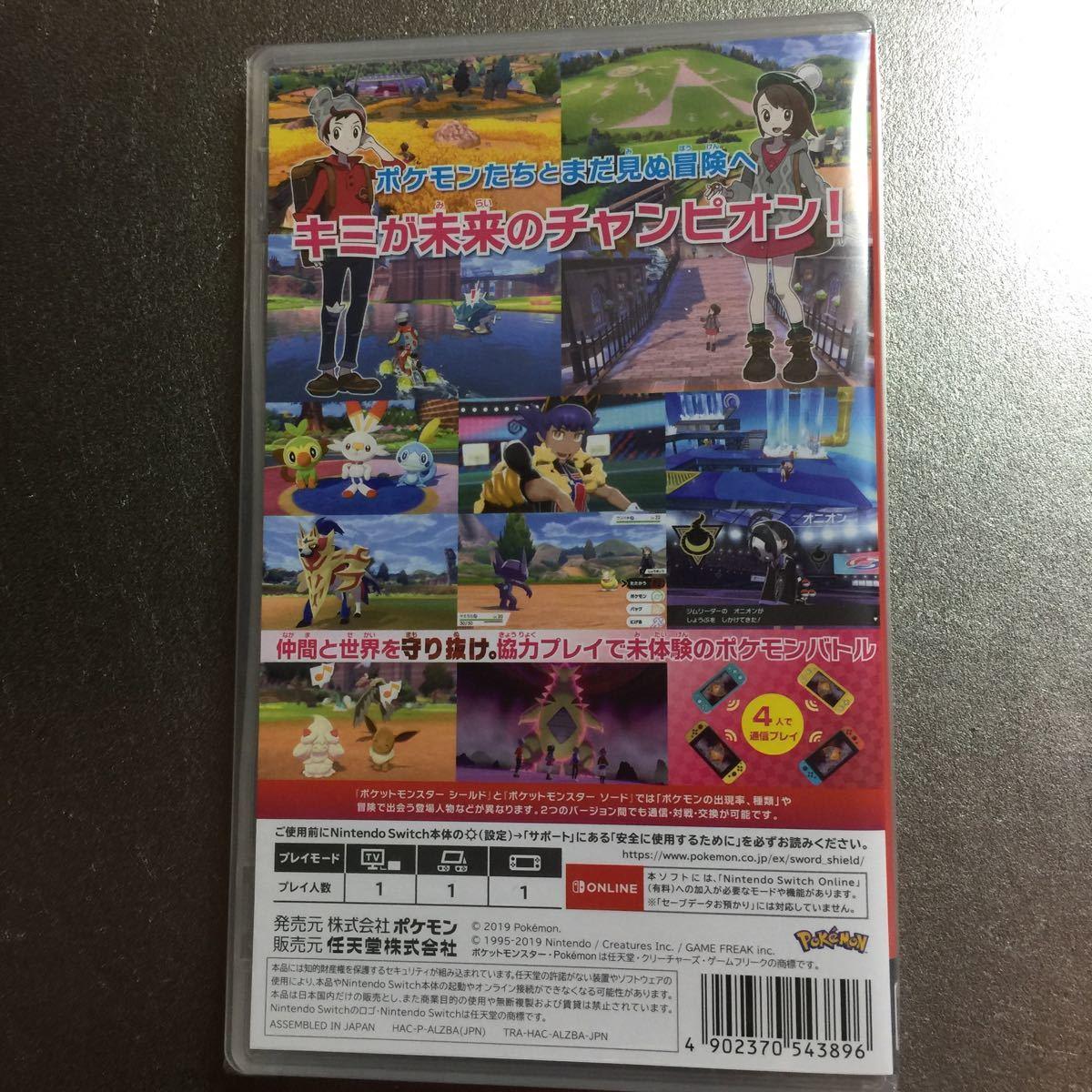 【Switch】 ポケットモンスター シールド☆新品未開封