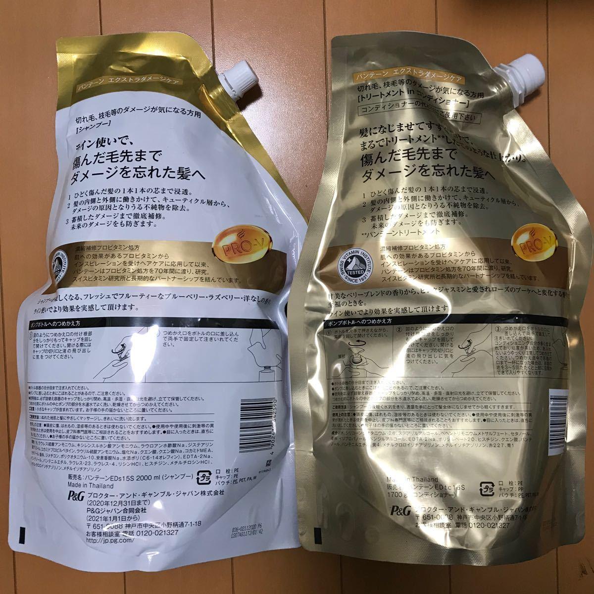 パンテーン エクストラ ダメージケア シャンプー 2000ml /コンディショナー 1700g 超特大 2袋セット