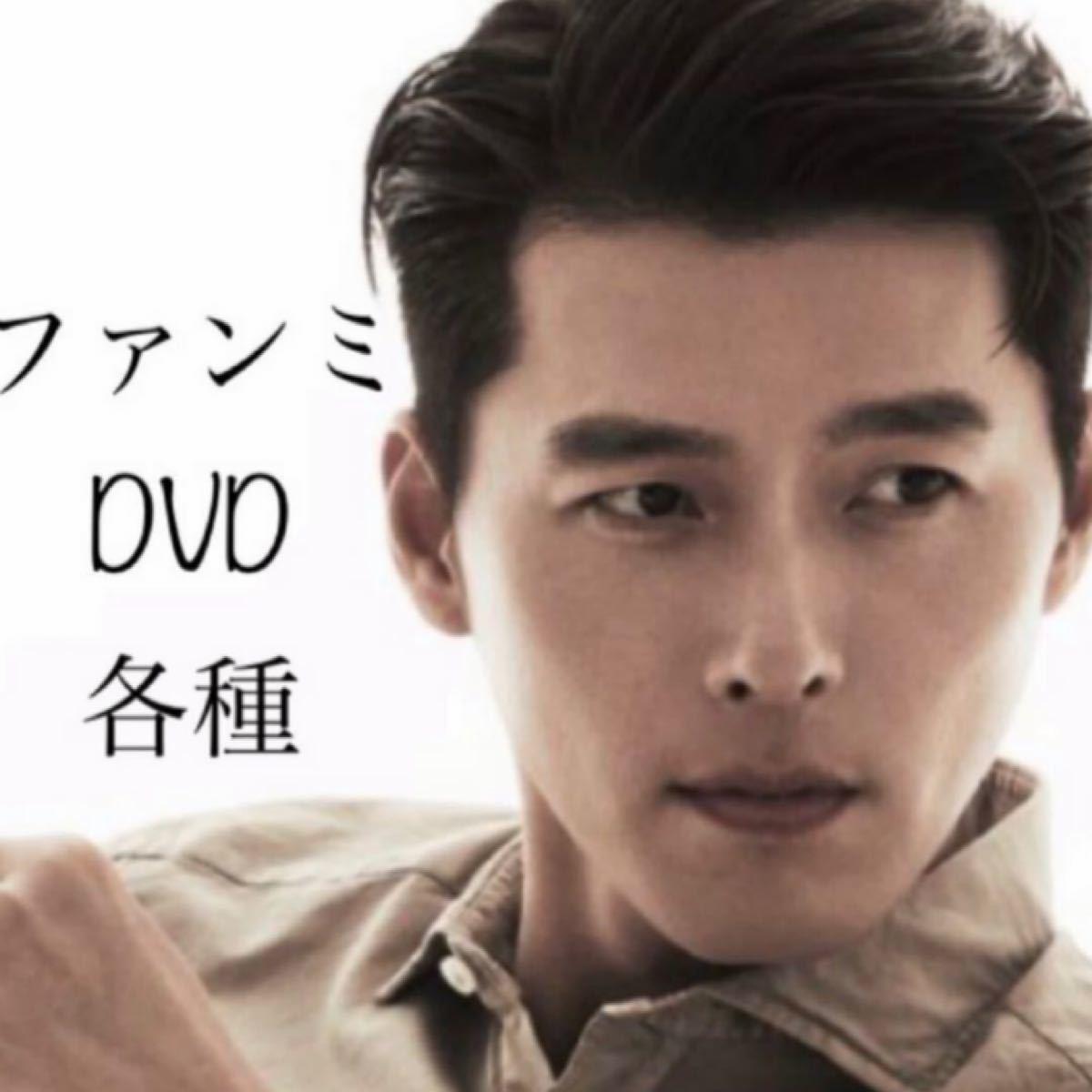 ヒョンビン ファンミセット 全話Blu-ray