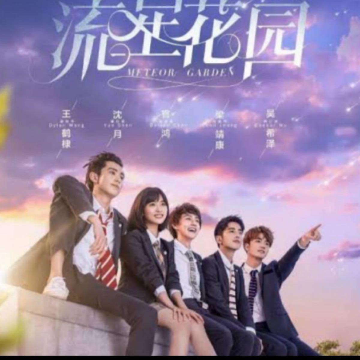 中国ドラマ 流星花園2018  Blu-ray