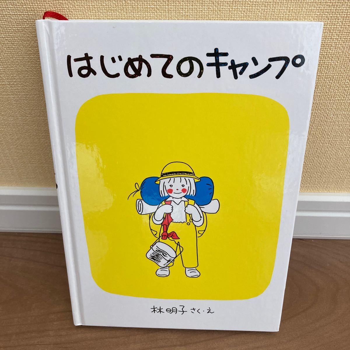 はじめての キャンプ 林明子 福音館 人気絵本 読み聞かせ 児童書 童話館