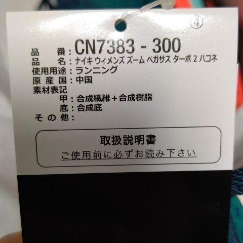 ナイキ NIKE ウィメンズ ズーム ペガサス ターボ2 ハコネ 24.5cm  NIKE ナイキ