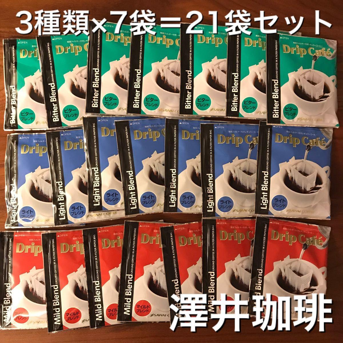澤井珈琲ドリップバッグコーヒー 3種類×7袋=21袋セット