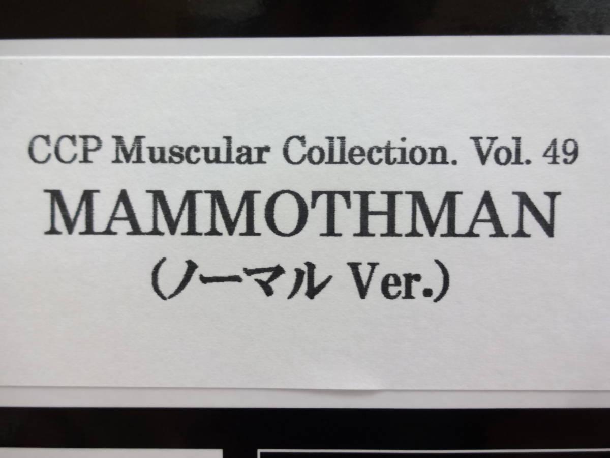 CCP キン肉マン Muscular Collection Vol.49 マンモスマン ソフビ製(ノーマルVer)_画像8