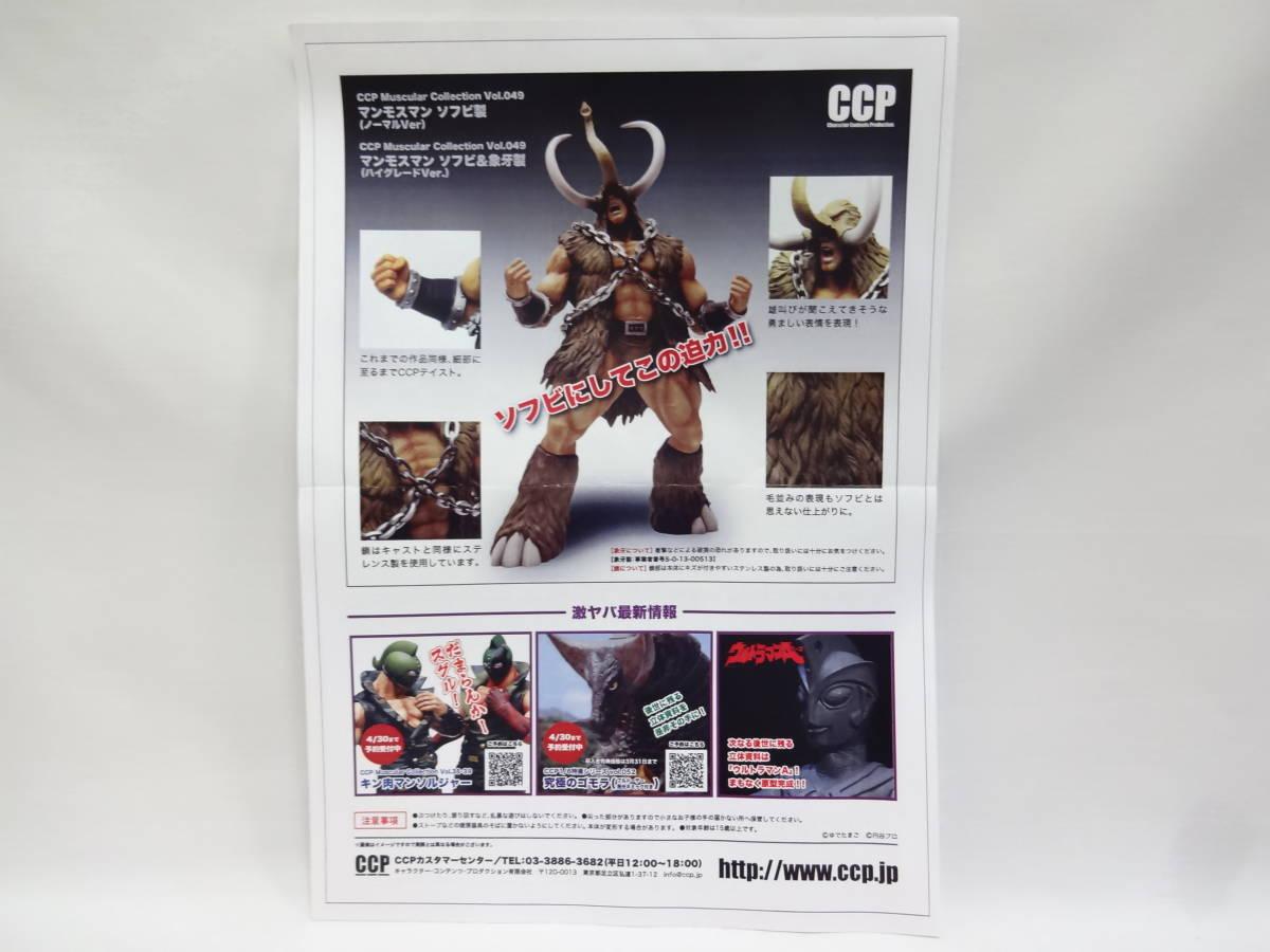 CCP キン肉マン Muscular Collection Vol.49 マンモスマン ソフビ製(ノーマルVer)_画像9