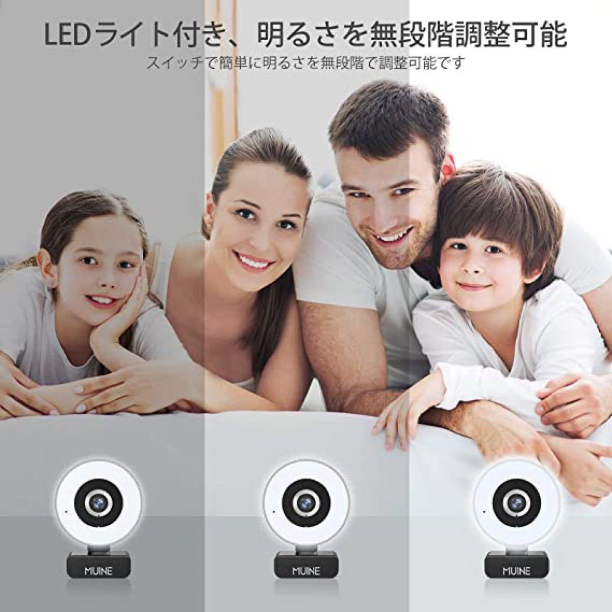 ウェブカメラ WEBカメラ 新品未使用 フルHD1080P 200万画素 高画質 三脚付き リングライト LEDライト付き 光補正