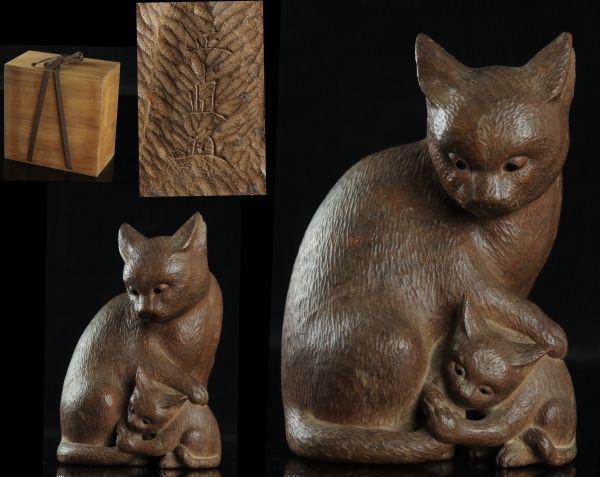 MAY026 希少品 根付師 正直銘 木彫猫親子置物 箱付 本物保証品 伊勢スクール 江戸期