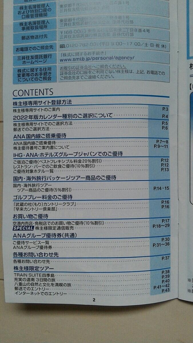 【最新 送料含む】ANAグループ優待券冊子 全日空株主優待2021年上期分(2021年11月30日まで)_画像2