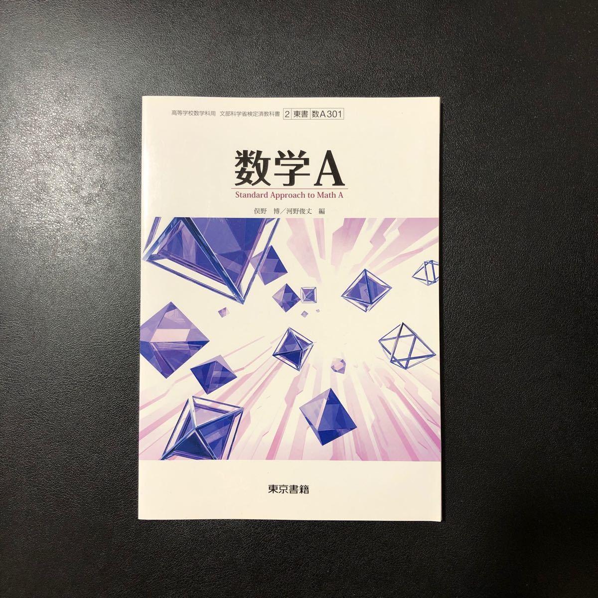 数学A 東京書籍 文部科学省検定済教科書 高等学校数学科用 2 東書 数A 301 (学校)
