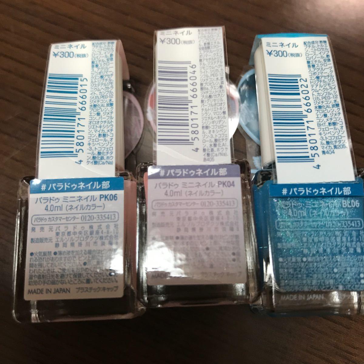 ネイル 三点セット 新品 定価900円 マニキュア ネイルカラー