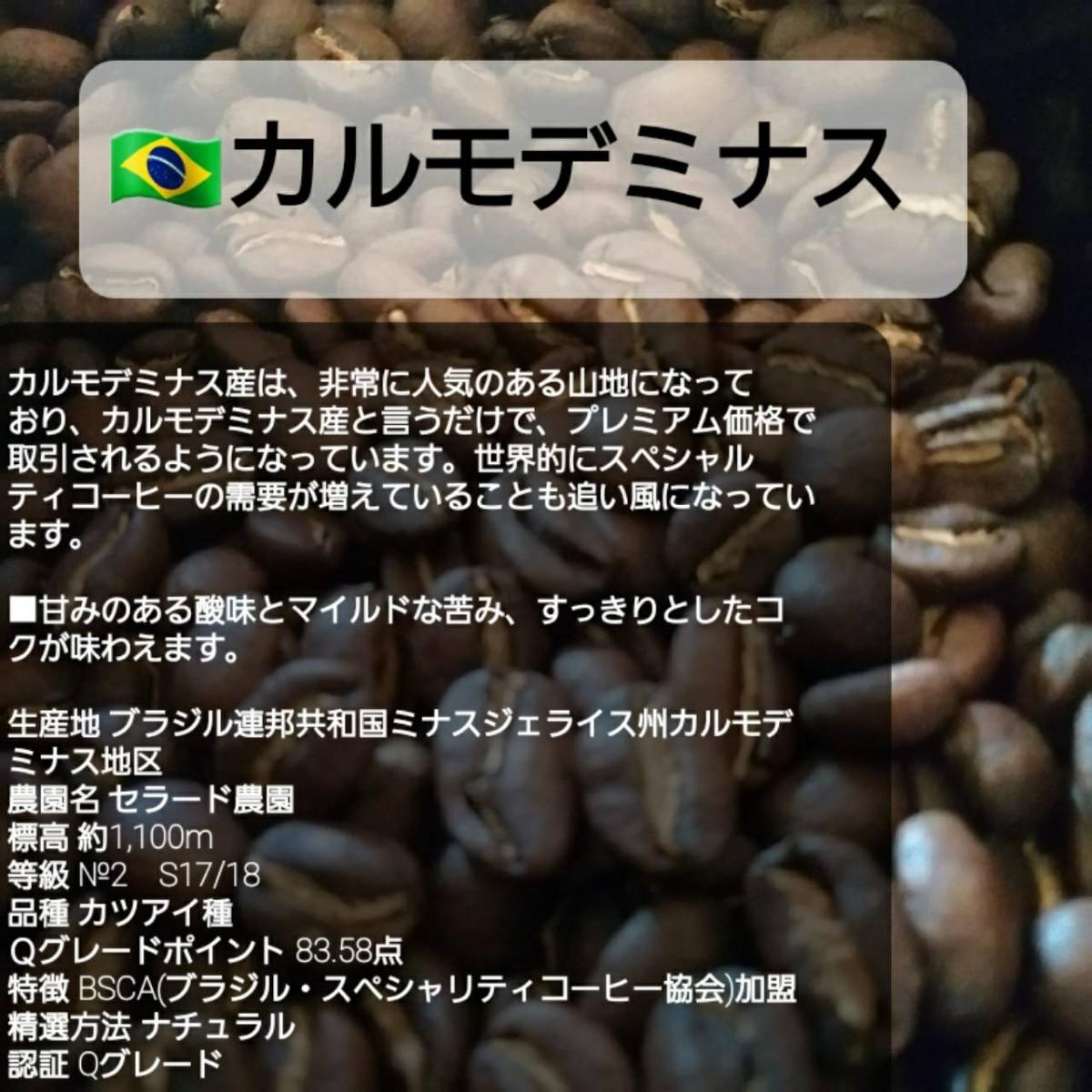 ②自家焙煎屋 珈琲豆 Qグレードコーヒー4種類セット