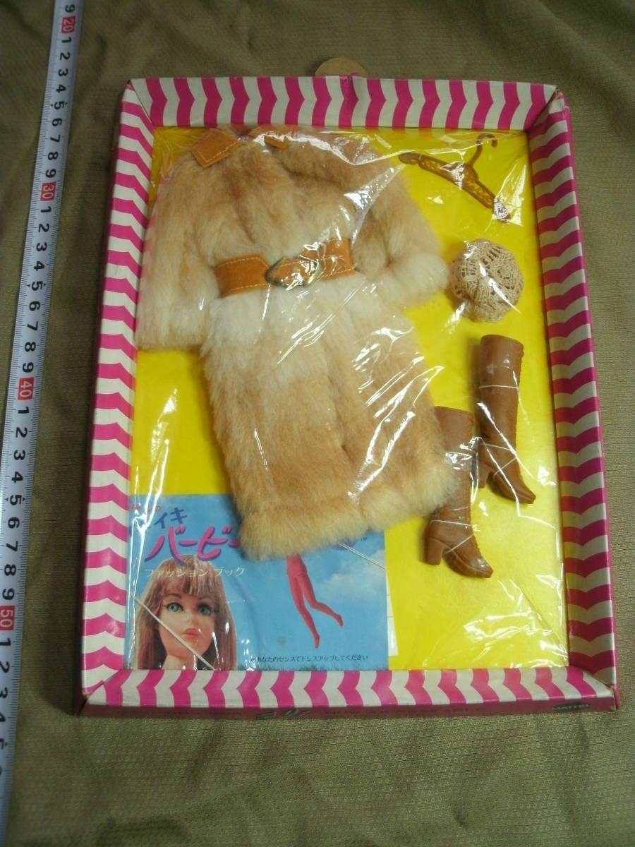 1円~ バービー ファンファーコート マテル 1969年 BARBIE #3434 FUN FAR 1969 Mattel,Inc. 未開封品
