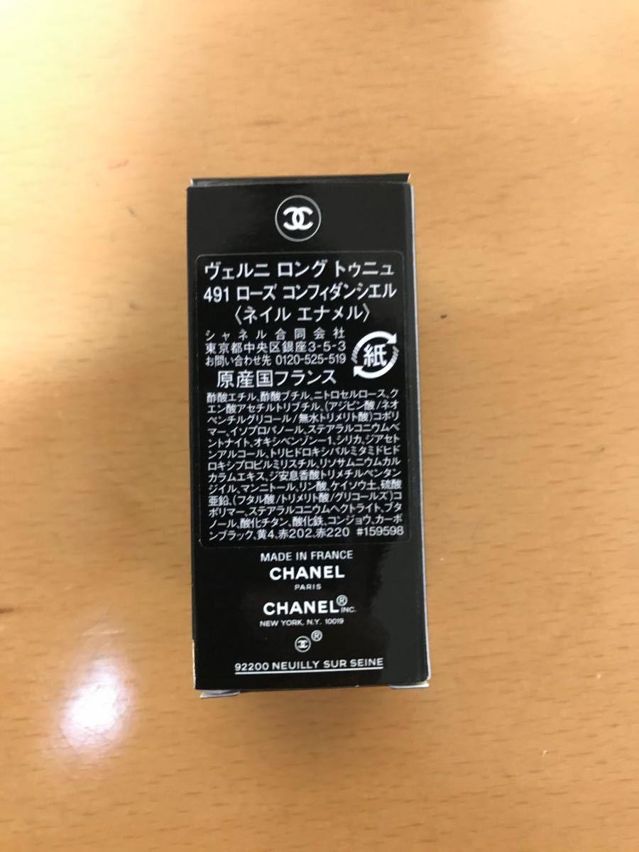 CHANEL マニキュア 2本セット シャネル