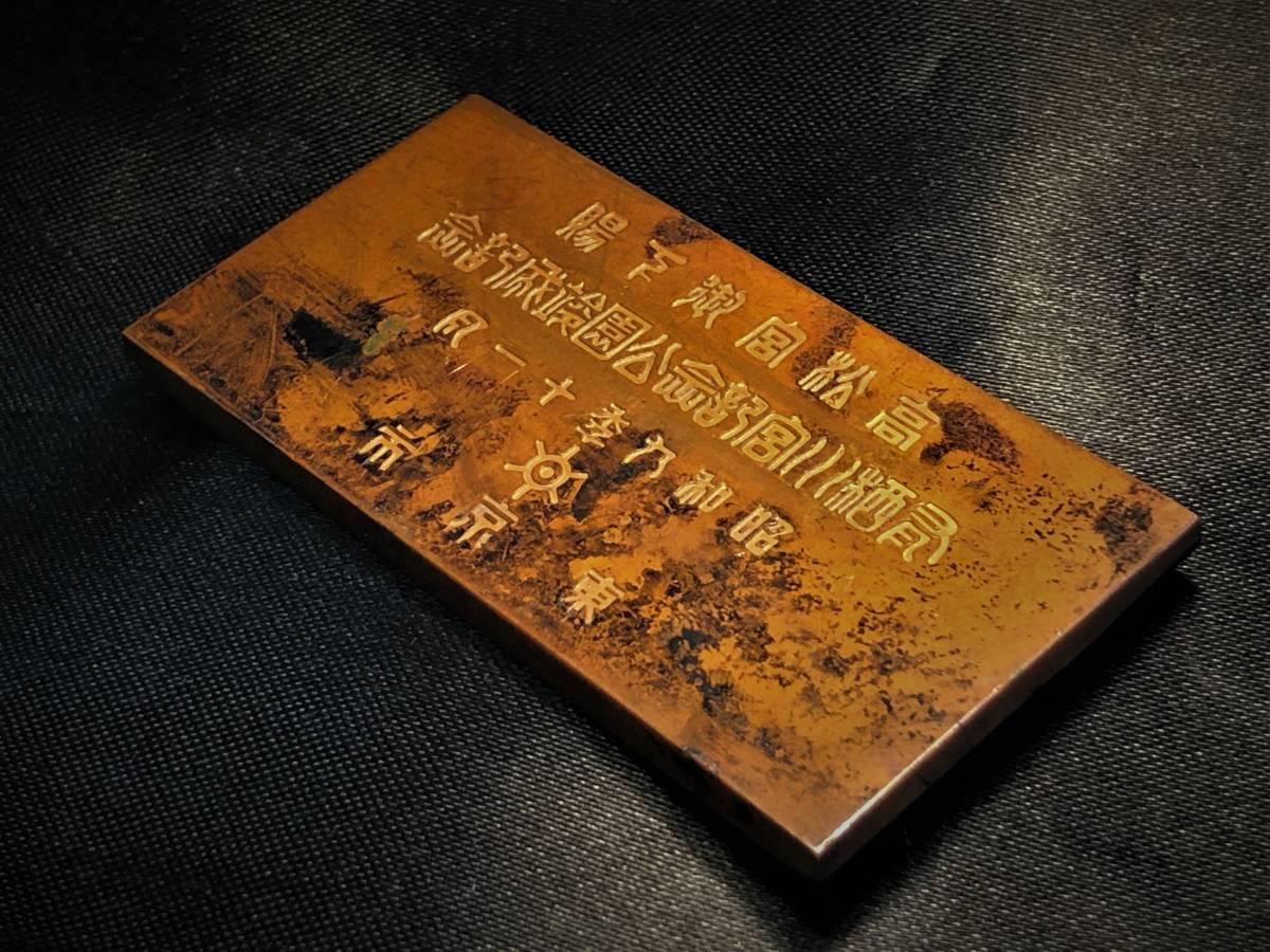 【収蔵放出 金工骨董】 高松宮御下賜 有栖川宮記念公園竣成記念プレート 素銅彫金 昭和9年  L0305C_画像8