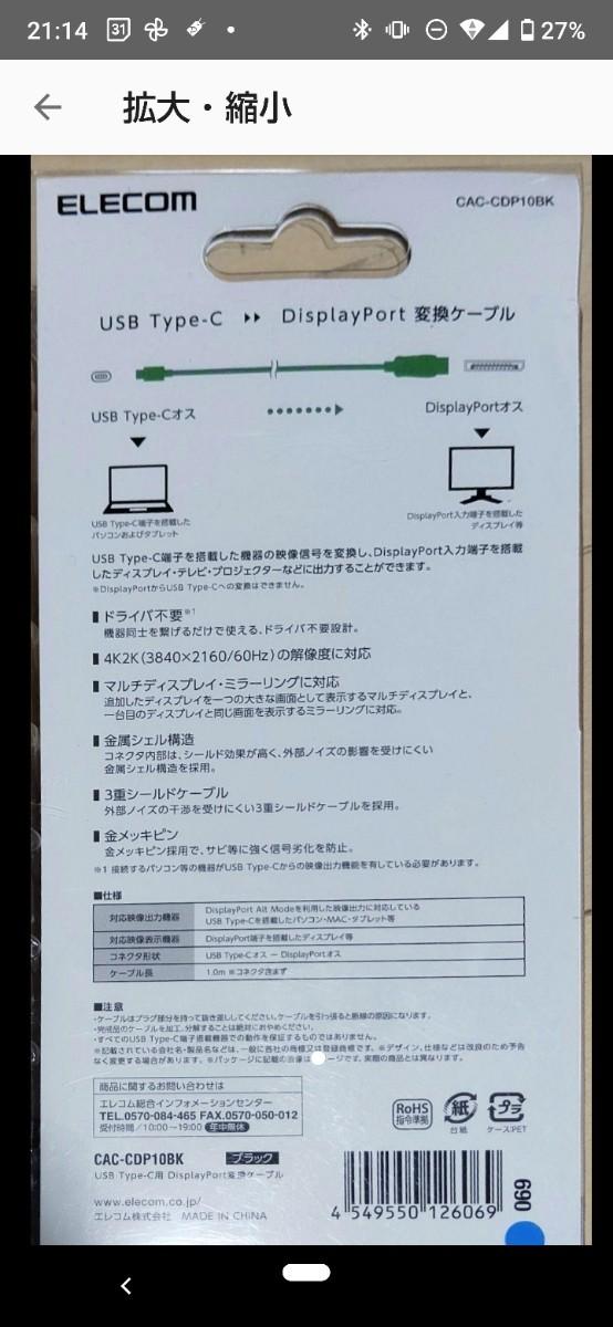 USB Type-C用DisplayPort変換ケーブル エレコム Type-C ELECOM USB-C USB-C